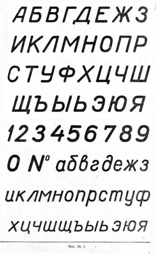 шрифты от А - Я